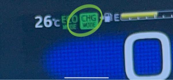 プリウスPHVのEV長押しの「CHGWODE」って何でしょうか??