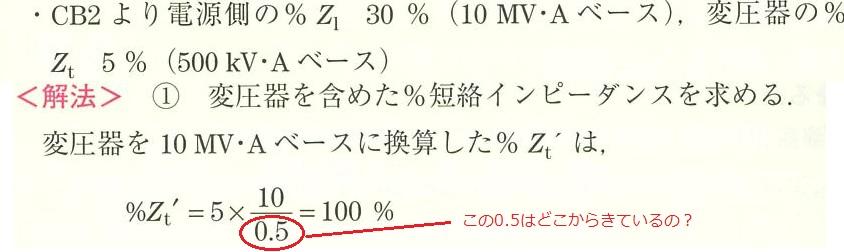 %Zの求め方についてご質問です。 変圧器を10MV・Aベースに換算した場合の%Z %Z=5×10/0.5(画像の式)の0.5は何をとっているのでしょうか? 変圧器の500kV・Aを0.5とみているのでしょうか? でしたら分子の10は10MV・Aだから単位が合わないような気がします。 ご教示お願いいたします。