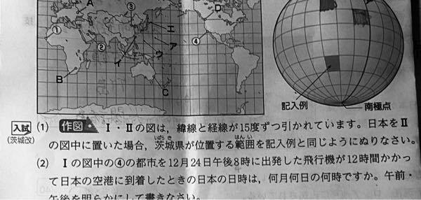 この写真の問題の2番がわかりません。 時差の問題です。 Iの図は左の図です、わかる方説明お願いします