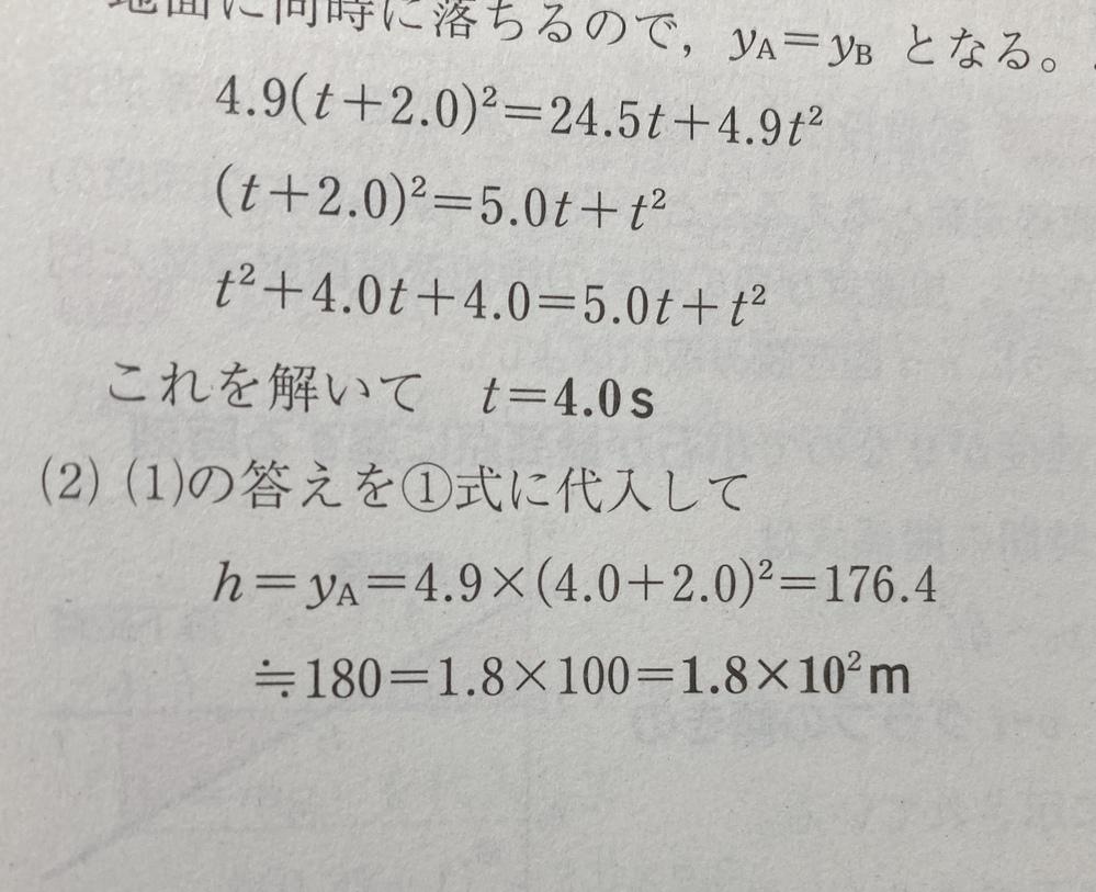 高校物理基礎の加速度についての質問です。 写真にある通りに解説には180=1.8×10²と書かれているんですが18×10ではダメなんでしょうか…?