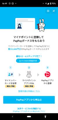 マイナンバーカードの登録が出来ず、登録しに行きましたが、決済サービスIDを確認するではなくPayPayアプリから申し込むを押し進んでしまい登録が出来なくなりました。 間違いやすいですよね?
