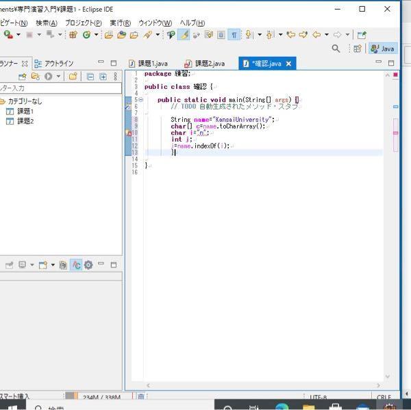 Javaプログラミングについて。 String型からchar型に変換したいのですが、エラーが出ます。toCharArray()を付けるだけじゃだめなのでしょうか。