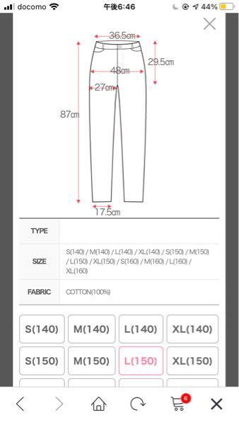 ソニョナラの洋服通販サイトでズボンを買いたいのですが、どう考えても太さが細すぎて焦っています、 この長さは、表面?の長さなのでしょうか、、 ウエストを測った長さなのでしょうか、、 誰か教えていただけませんか泣