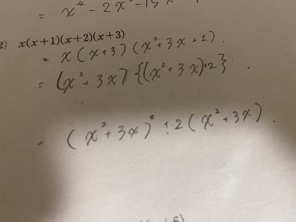 なぜ (x²+3x){(x²+3x)+2 } から(x²+3x)²+2(x²+3x)になるかがわかりません。 馬鹿なので簡単に説明お願いします。