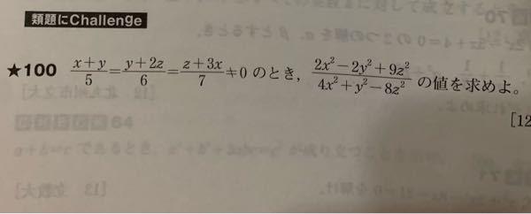 数学2の問題について質問です、 写真の問題の解法を教えてください。 答えは3/4でした
