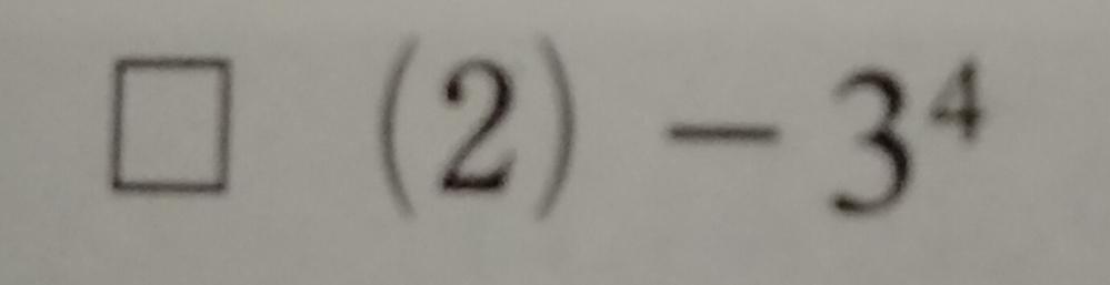 この問題の答って81なのか−81なのかどっちなんでしょうか…