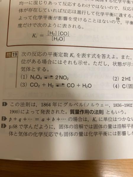 化学平衡 平衡定数kcを求める問題です。 (3)なのですがこれは反応物と生成物の見分け方がわからないくて困ってます。 よければ教えて頂きたいです。よろしくお願い致します。