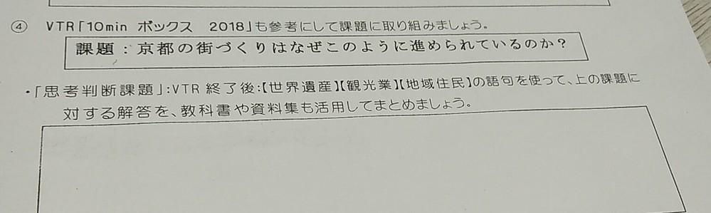 社会の京都の学習です ご解答お願いします