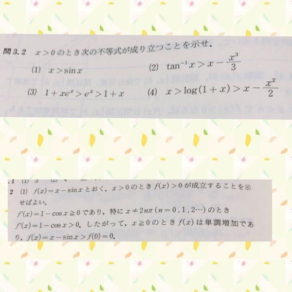 数学の問題です。 写真の(2)〜(4)の回答を教えて欲しいです。 二枚目の写真は(1)の回答です。
