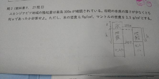 高校3年の地学アイソスタシーです! 答えは1100mになるらしいんですが上手くいかないんです……どなたか助けて下さい。