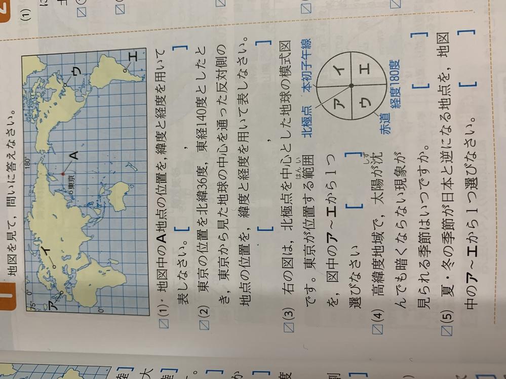 (3)の解説お願いします。 地理