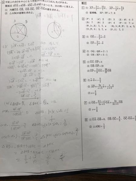 この問題の解き方を教えてください。(2)の方が答えが1/5になのですが、僕は2/5になりました。 ベクトルの問題です。