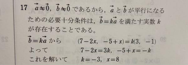 ベクトル aベクトル=(3, -1) bベクトル=(7-2x, -5+x)が平行になるように、xの値を定めよ。 という問題で、解答は写真の通りです。 解答はb=kaとしていますが、a=kbではダメなんですか? そうならダメな理由も教えてください
