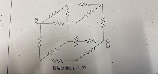 この回路の合成抵抗の求め方を教えてください。