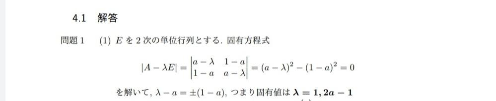 なぜ写真の答えになるのかわかりません。 |A-λE|=(a-λ)^2 - (1-a)^2=0ならば 移項してルートをとっても a-λ=1-a になると思いました λ-a=1-a はどこから出てきたのでしょうか?