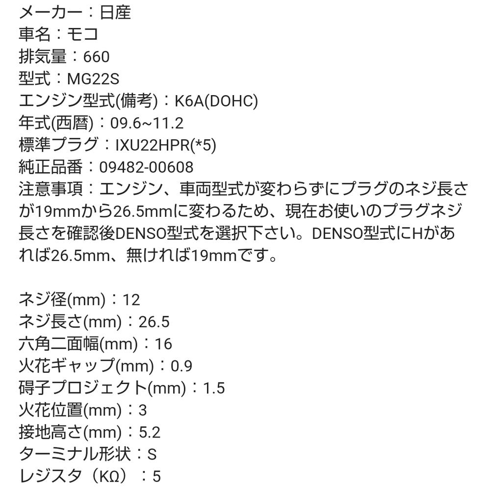 【至急助けて!】日産 モコ(MG22S NA 初度検査H19.10)に乗っているのですが、スパークプラグを交換しようと思っています。 DENSOの適合表を見るとVXUH22が適応すると確認したの...