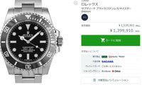 時計。ロレックス。なんでこれは150万円もするのだろう?