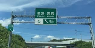 この標識を見ると混乱しませんか? で、「どっちやねん?」となりませんか?