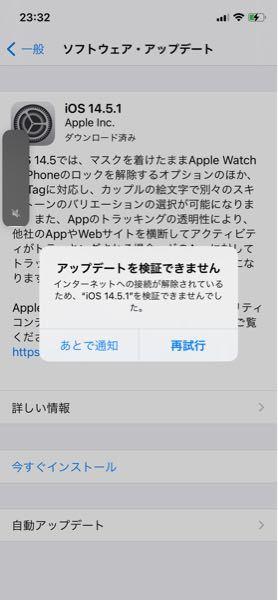 iPhoneのアップデートがネットに接続されてないと言われて出来ません。 ストレージの容量も充電もありますしwifiにも接続はされてるはずなのにこうなってます。再起動はできないし、アップデートのデータを一度消去してみても出来ないので困ってます。何か方法があればよろしくお願いします。PCは持っていません。