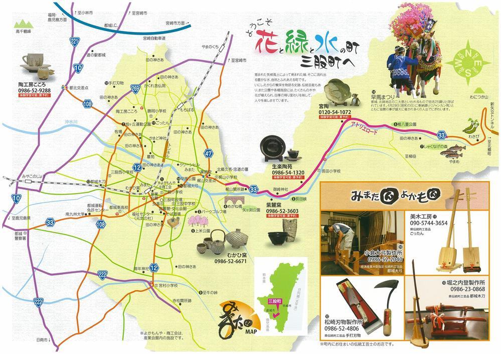 宮崎県北諸県郡三股町はどのような町ですか?