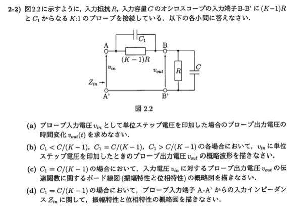 電気回路の質問です。 ヒントとか考え方とか教えてください。 よろしくお願いいたします。
