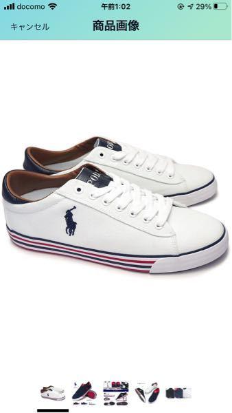 大学1年生がPOLOのスニーカーを履いているとおじさんくさいでしょうか
