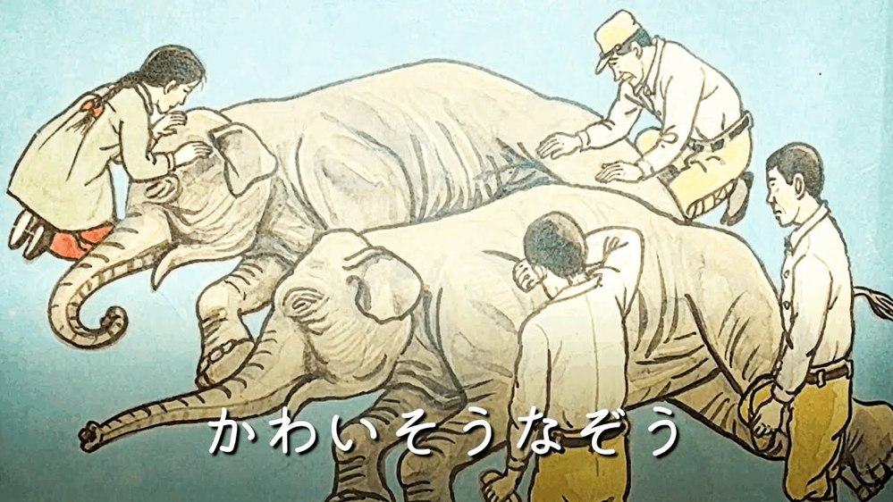 シニアの人は子供の頃に「かわいそうな象」を読んで泣きましたか??