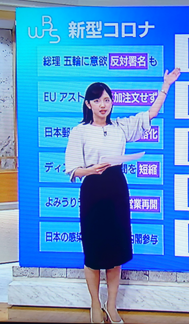 田中瞳アナの濃紺のタイトスカート、どうですか。似合いますか?