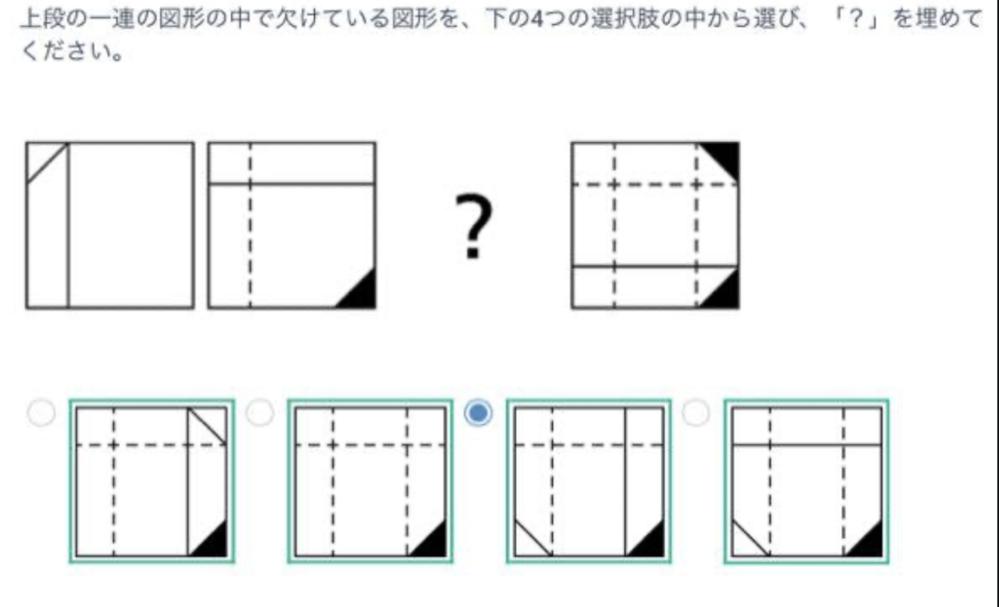 この問題がわかりません。「一連の図形の中で欠けている図形」らしいのですが、規則性がわからないのです。