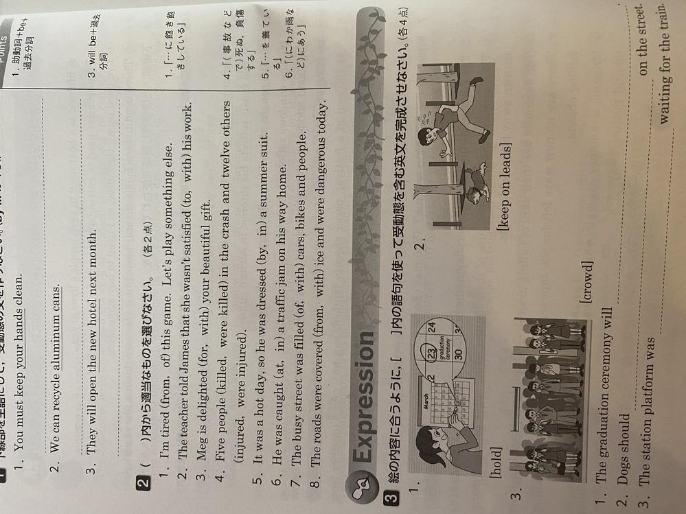 高校2年英語の問題です。 解答を教えてください。