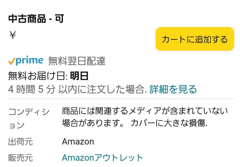 amazonアウトレットでの購入、付録について。 ムック本の購入を考えています。 amazonアウトレットで買うと少し安いため、付録目当ての私はそちらでも十分と思っています。 状態説明としては画像のとおりで、付録について言及されていません。 この場合、付録が付属していない可能性はあるのでしょうか? また、付属していない場合、amazon都合として返品対応(全額返金)してもらえるのでしょうか? 詳しい方、経験がお有りの方、どうぞよろしくお願い致します。 ※画像の価格部分は消しております