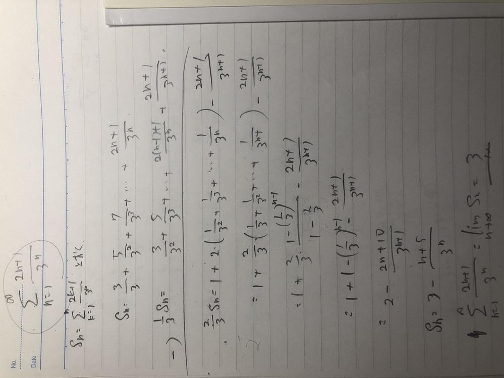 この問題なんですけど、答えが3にしかなりません。教科書によると2らしいのですが、どこがで計算ミスしているのか教えてください