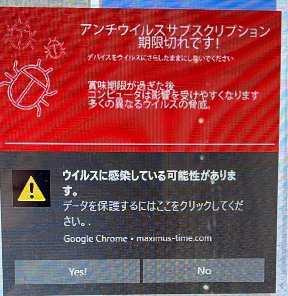 パソコンの右下に、この警告が今日2〜3回出たのですが、賞味期間とか書かれているし、怪しいんじゃないかと思うのですが どうなんでしょうか?