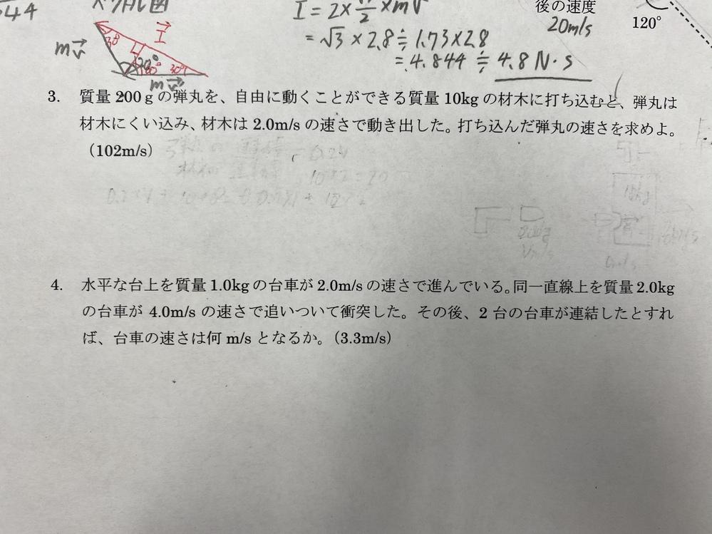 物理についての質問です 3番をどなたか教えて下さい ♂️
