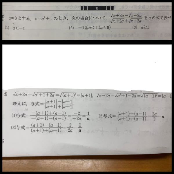 数学の問題が分かりません、中学生です。 こちらの画像の問題(上半分が問題、下半分が解答です)なのですが 何故問題(1)の a<-1 の場合 画像の解説のように |a+1| の部分が -(a+1) になるのでしょうか? 展開した時の絶対値を同じ値にする為でしょうか? 宜しくお願いします。