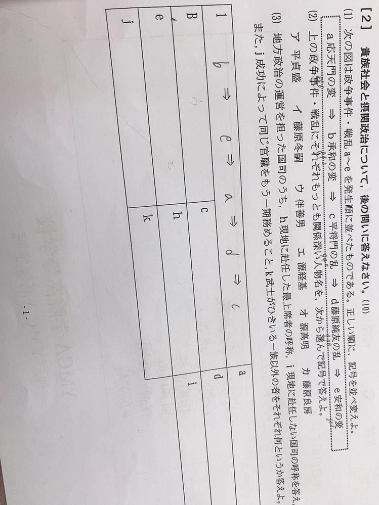 日本史の問題。教えてください