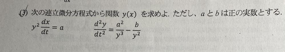 この連立微分方程式の解の求め方教えて欲しいです。