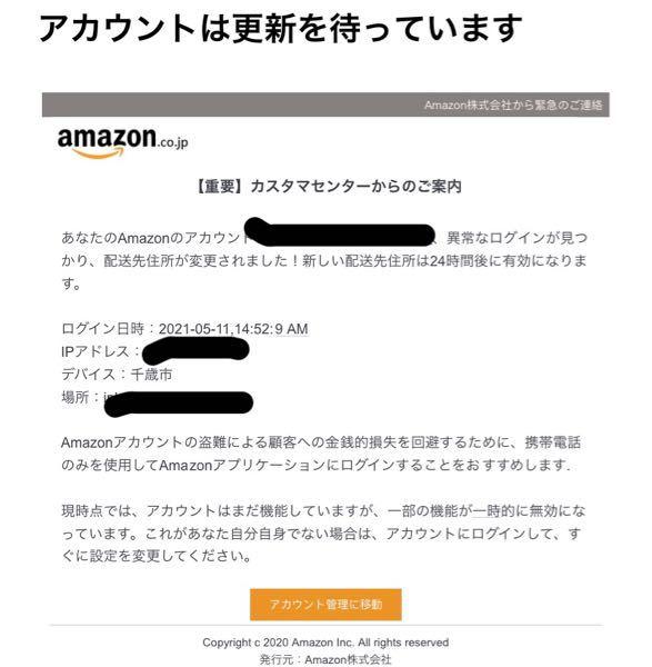 Amazonからメールが来たのですが、詐欺メールでしょうか?