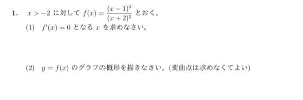 大学数学でこの問題教えてください
