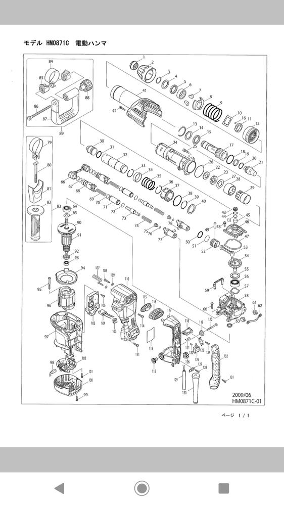 マキタ 電動ハンマ HM0871Cの打撃力が弱くなってきたので自分でOリングを交換しようと思いますが、図の何番のOリングを変えればよいでしょうか? 機械弄りは好きでいろいろ機械は直したりしてますが電動ハンマは初めてなので、教えていただけると助かります。よろしくお願いします。