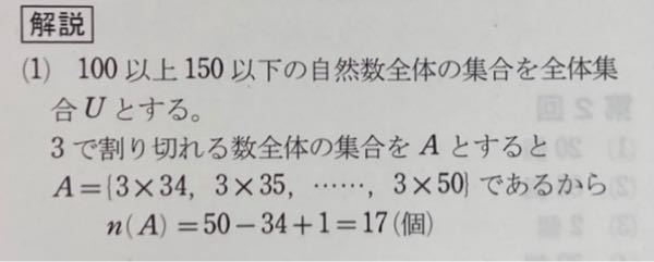 高校1年の数学の質問です。 この問題の解答で、最後に1を足すのはなぜですか? 解説して頂けると有難いです。