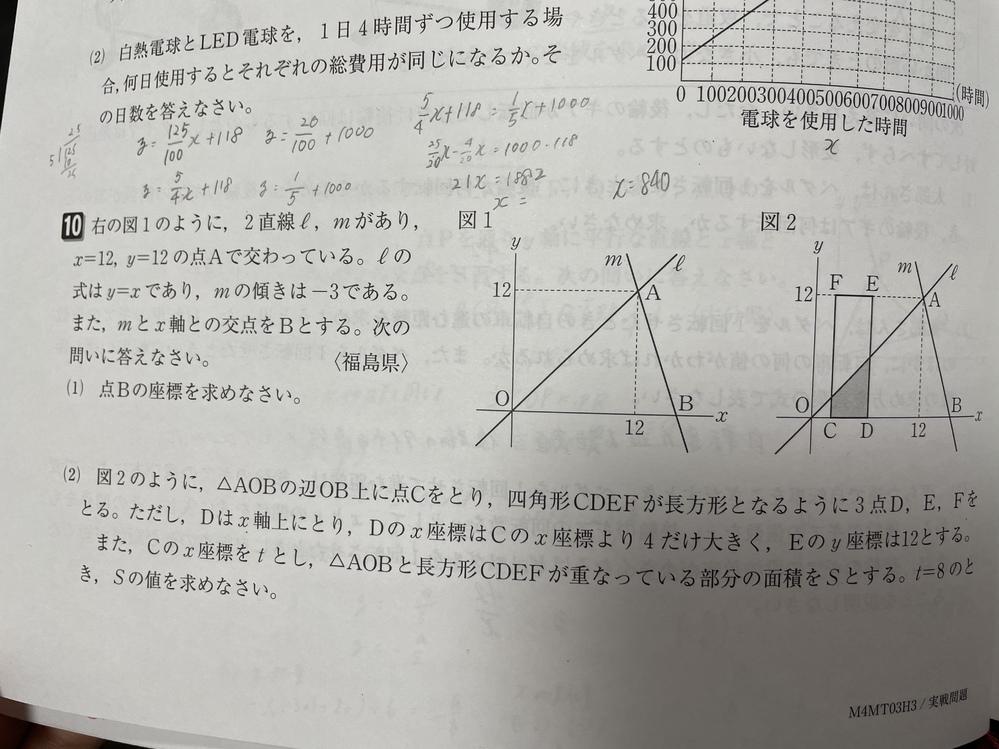数学分かりません 誰か教えてください❕ 途中式も入れて欲しいです