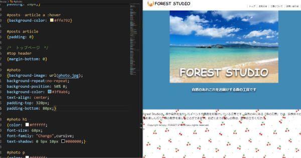 HTMLについて。トップページの画像(海)をもっと大きくしたいです。どうしたらできますか?色々と自分で考えたのですがわかりません。写真見づらくてすみません。