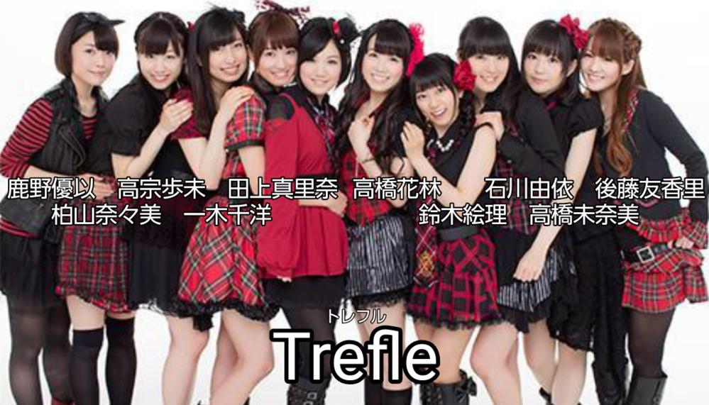 10人組 女性声優ユニット「Trefle(トレフル)」の再結成は いつになったら活動再開される予想でしょうか? デビュー当時は 6人編成だったなぁ それからメンバーが4人追加で 10人になってましたね 投稿画像は Trefle(トレフル)のメンバーの名前が掲載されてます
