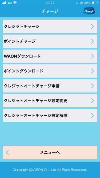 WAONのことです。去年イオンカードとWAON一体型を作りました。 WAONを使用をしたことがなく、スマートWAONのアプリは設定出来たんですが、アプリでWAONステーションでオートチャージ、一回だけチャージをしようとするとエラーがでます 携帯はiPhoneです。原因わかりますか? ちなみにIDなどは普通に登録できました