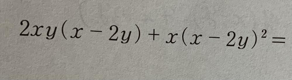 中学数学です これ因数分解するんですけど 一切分からないので明日やり方付きで回答頂きたいです。