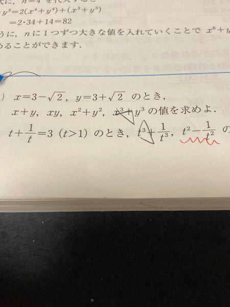 対称式について、赤線を引いてる所の値がなぜそうなるのか理解できません。誰かご教授お願いします