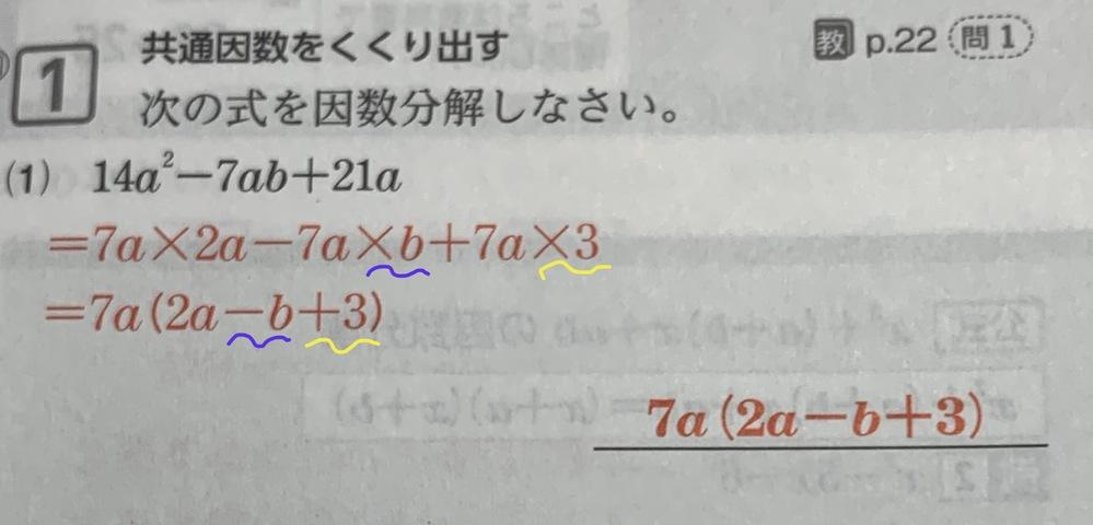 この問題は、中学3年生の『因数分解』という問題です。どうして×bが-bになり、×3が+3になっているのかを教えて欲しいです。