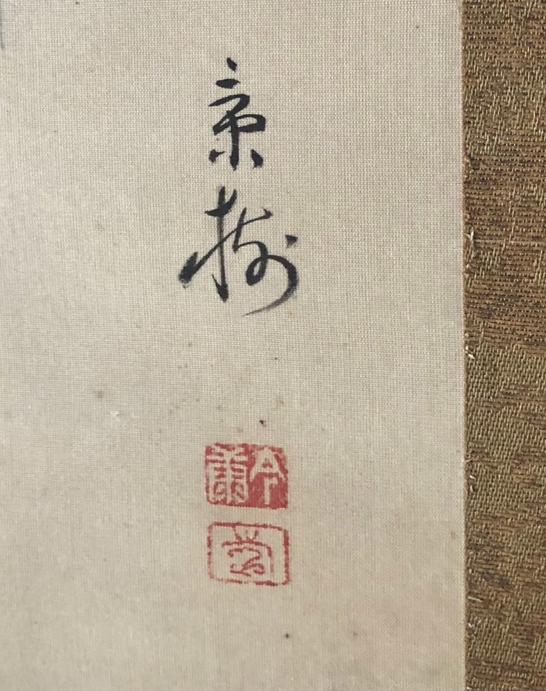 この方の、お名前はなんて読むのでしょうか?漢字、わかる方、どうぞよろしくお願いいたします。
