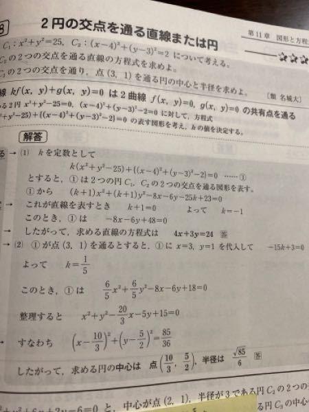この問題の最初の式は何を表していますか?なぜプラスから後ろの括弧の前に定数を置かないのですか? 教えてください。 お願いします。